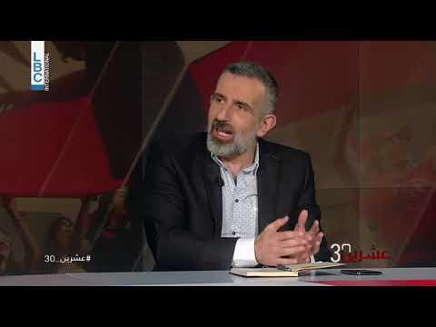 عشرين 30  رؤية لبنان - هل ودائع اللبنانيين وخصوصاً ودائع صغار المودعين في خطر؟  - 17:01-2020 / 2 / 19