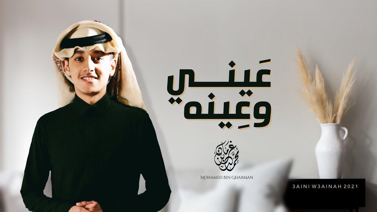 عيني وعينه | محمد بن غرمان (2021)