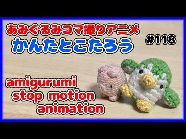 あみぐるみコマ撮りアニメ #118 amigurumi stop motion animation「バク宙で障害物を飛び越えよう!」