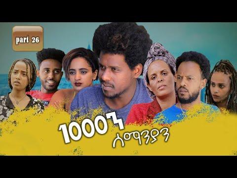 Download New Eritrean Series movie 2020 //  1080 part 26 / 1000ን ሰማንያን 26 ክፋል