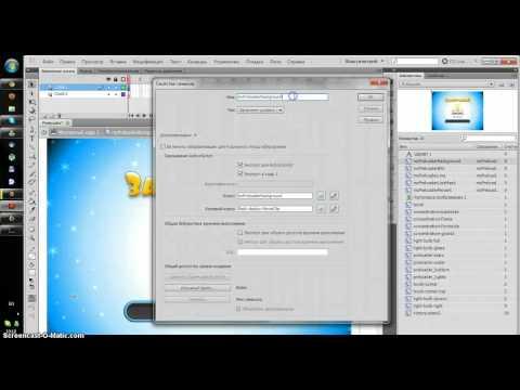 Как сделать игру в Macromedia Flash