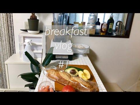 【Vlog】ちゃんごはんの朝ごはん♪今日はお弁当じゃないよ!笑