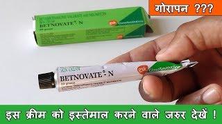 betnovate-n-cream-review-in-hindi-
