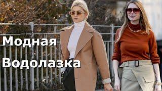 модная водолазка Базовый элемент гардероба на сезон 2020