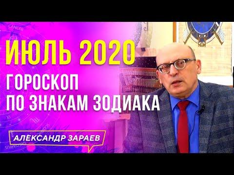 ИЮЛЬ 2020 l ГОРОСКОП ПО ЗНАКАМ ЗОДИАКА | АЛЕКСАНДР ЗАРАЕВ