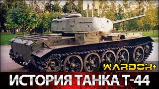 История танка Т-44 (Объект 136) Советский средний танк Т-44 / Wardok+(Т-44 (Объект 136) — советский средний танк. Был создан в 1943—1944 годах конструкторским бюро Уралвагонзавода..., 2015-08-06T15:58:59.000Z)