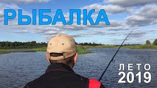 Рыбалка Лето солнце речка Красота Лето 2019