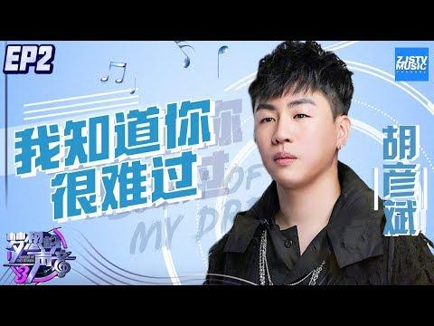 [ CLIP ]胡彦斌搭档超完美女声演唱《我知道你很难过》Jackson Wang王嘉尔陷入回忆 扎心了!《梦想的声音3》EP3 20181109 /浙江卫视官方音乐HD/