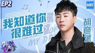 [ CLIP ]胡彦斌超完美女声演唱《我知道你很难过》Jackson Wang王嘉尔陷入回忆 扎心了!《梦想的声音3》EP3 20181109 /浙江卫视官方音乐HD/