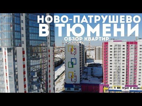 Ново-Патрушево (Три богатыря) в Тюмени. Новостройки в Тюмени