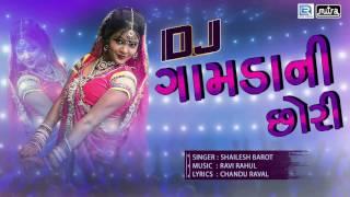 Non Stop Gujarati Dj Songs 2017 | DJ Gamda Ni Chori | Gujarati Lokgeet Songs | Shailesh Barot