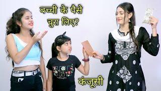 कंजूस पत्नी की कंजूसी -8   Kanjus Patni   Hindi Moral Stories   DILWALE FILMS