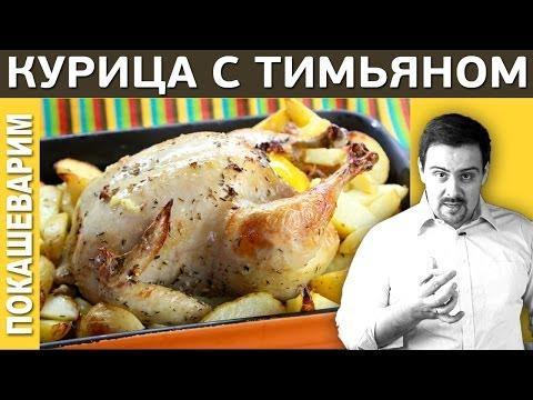 139 КУРИЦА с тимьяном (chicken with thyme) без регистрации и смс