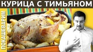 #139 КУРИЦА с тимьяном (chicken with thyme)
