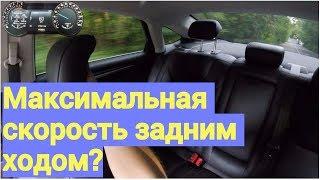 Какая максимальная скорость задним ходом!?