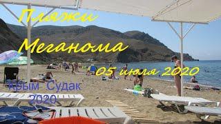 Крым, СУДАК 2020, Пляжи Меганома. Дорога, сколько машин и людей, прозрачность воды 05 июля