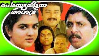 Ponmuttayidunna Tharavu | Superhit Malayalam Full Movie | Sreenivasan & Urvashi