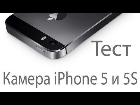 iPhone 5S и iPhone 5 - сравнение камеры
