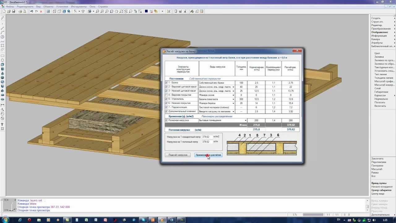 Расчёт балок междуэтажного перекрытия