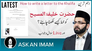 خلیفۃ المسیح کو خط کیسے لکھنا چاہئے؟ | How to write a letter to Huzoor (Khalifatul Masih)?
