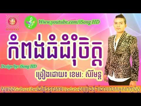 kampong thom chom rom chet || khemarak sereymon || sunday cd vol 211