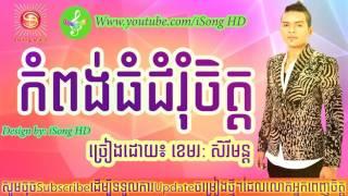 Video kampong thom chom rom chet || khemarak sereymon || sunday cd vol 211 download MP3, 3GP, MP4, WEBM, AVI, FLV Juni 2018