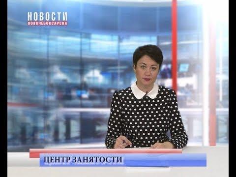 Ярмарка вакансий в Центре занятости населения Новочебоксарска