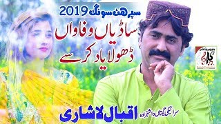 Sadian Wafawan Dhola | Iqbal Lashari | Pakistani Saraiki Song | New Song 2019 Baloch Production