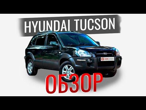 Куда смотреть при покупке Hyundai Tucson 2008  технический авто обзор от эксперта автосалона РДМ.