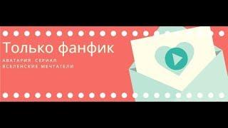 """Аватария // Сериал """"Только фанфик"""" // 1 серия"""