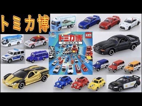 NEWモデル発表注目車種はトミカ博トミカ博 in OSAKA 2019 大阪