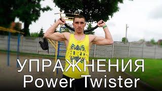 Экспандер Power Twister. Упражнения на грудь, бицепс и спину