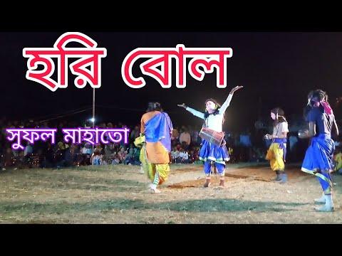 Horinam Sankirtan by Ostad Sufal Mahato ||...