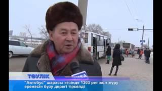 Автобус жүргізушілері 3 күнде 157 рет ереже бұзған