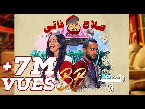 #BB EP 3 - صلاح وفاتي - الحلقة 3