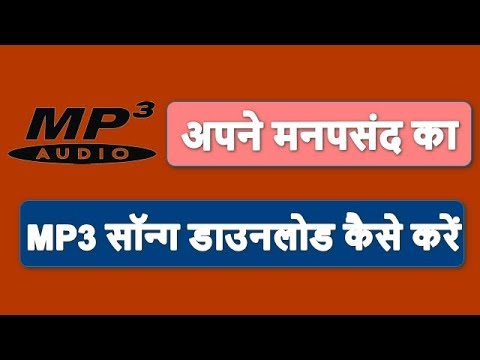 mp3-download-center-se-mp3-song-free-download-kaise-kare