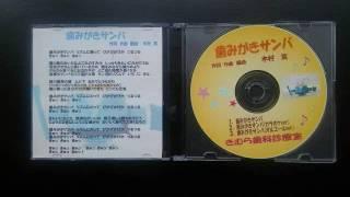 作詞・作曲・編曲 木村篤 合唱 福島市立清水小学校5年2組.