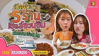ตะลุยกิน 5 ร้านเด็ด เชลล์ชวนชิมใน 1 วัน!!! | EatAround EP.119