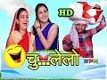New Hindi Hot Comedy Video | Chut lelo |jitu Rinki New Bollywood Top Comedy Video 2017