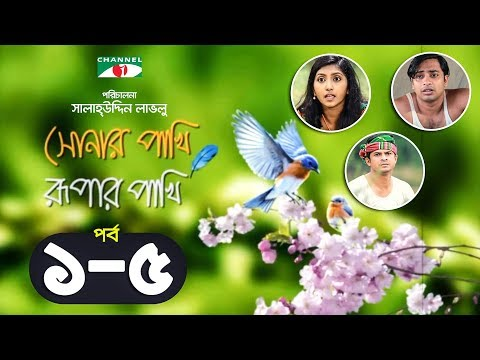 Shonar Pakhi Rupar Pakhi | Episode 1-5 | Bangla Drama Serial | Niloy | Shahnaz Sumi | Channel I Tv