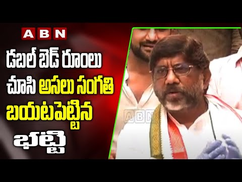 Congress MLA Bhatti Vikramarka Reaction After Visit KCR Double Bed Rooms With Minister Talasani  ABN