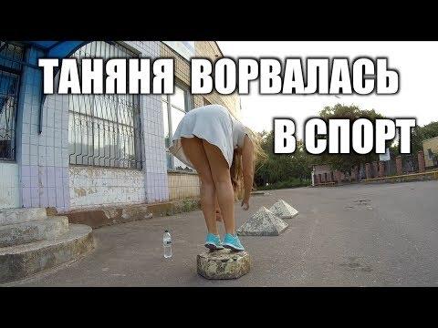 CАМЫЙ СПОРТИВНЫЙ ДЕНЬ ТАНЮШИ :)