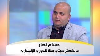 حسام نصار - مانشستر سيتي بطلا للدوري الإنجليزي
