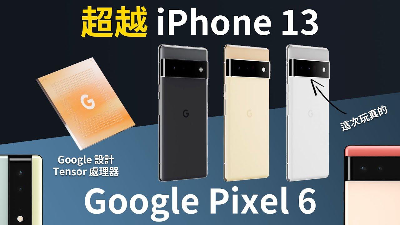 Download 超越 iPhone 13| Google Pixel 6 純正血統真旗艦