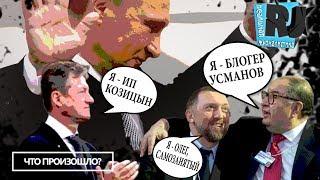 Путин заявил: в России НЕТ ОЛИГАРХОВ! Кто реально управляет страной? #Чтопроизошло?