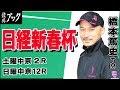【競馬ブック】橋本篤史TMの推奨馬(日経新春杯 2018年1月14日、土曜中京2R 、日…