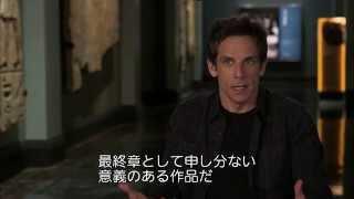 映画「ナイト ミュージアム / エジプト王の秘密」インタビュー映像(ベン・スティラー)