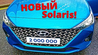 НОВЫЙ Хендай Солярис 2020 за 2 миллиона рублей