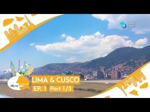 เที่ยวนี้ขอเมาท์ ตอน Lima & Cusco สองเมืองมรดกโลกแห่งเปรู Ep 1/3