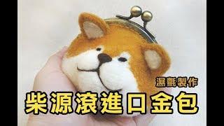 今年是狗年,特別設計一款口金包, 是以柴犬頭部為發想而製作成, 『柴...